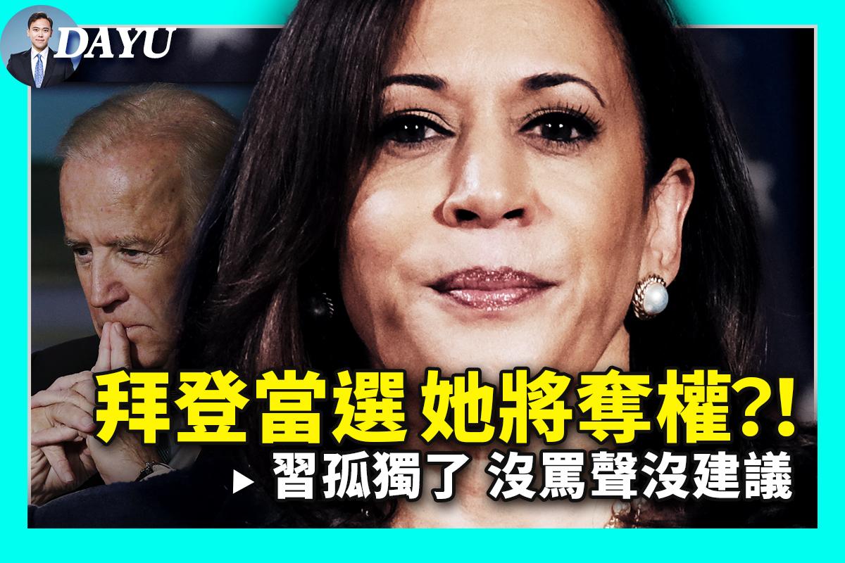 【拍案驚奇】拜登當選賀錦麗奪權?中國外匯緊張