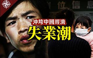 【十字路口】中国失业潮加重 经济内循环陷危机