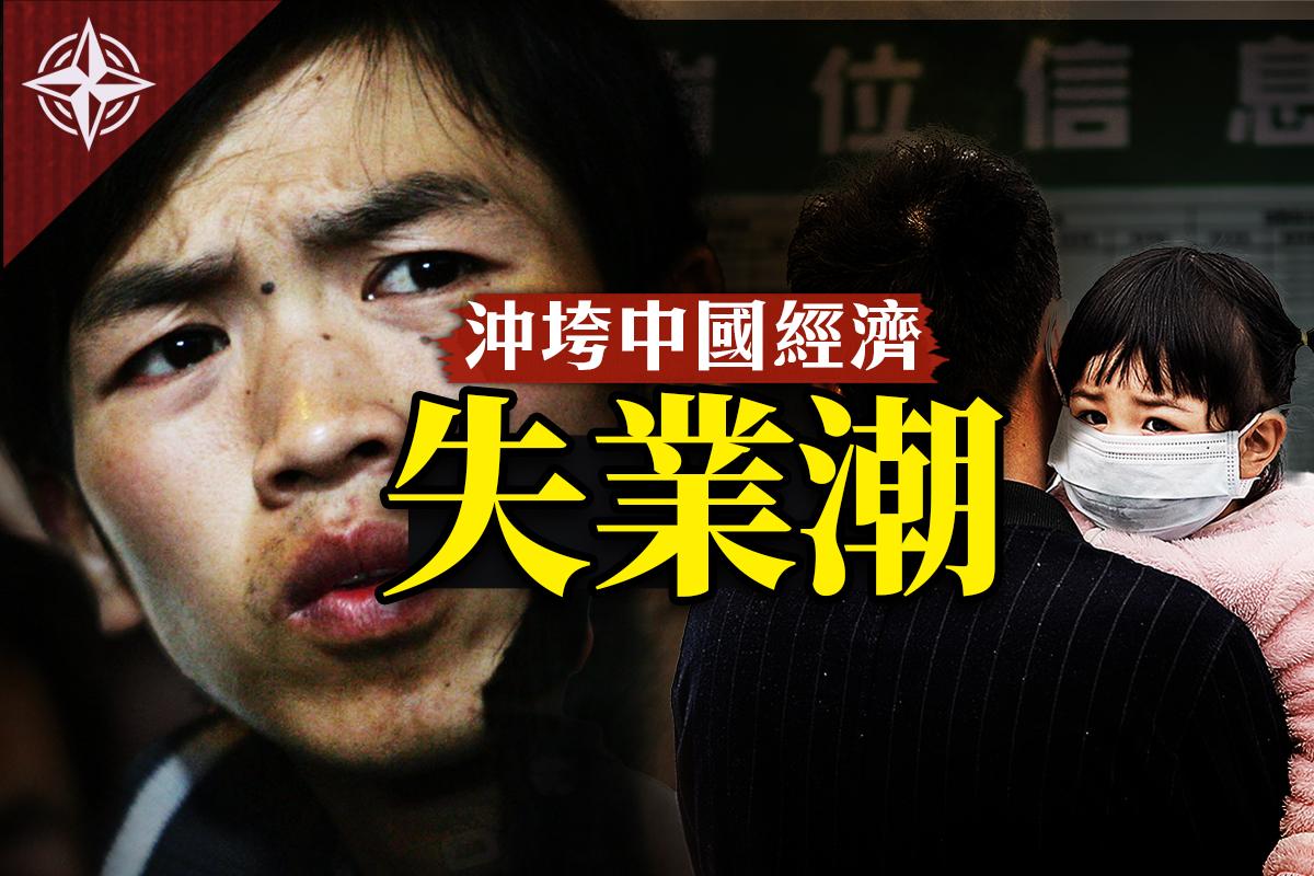 【十字路口】中國失業潮加重 經濟內循環陷危機