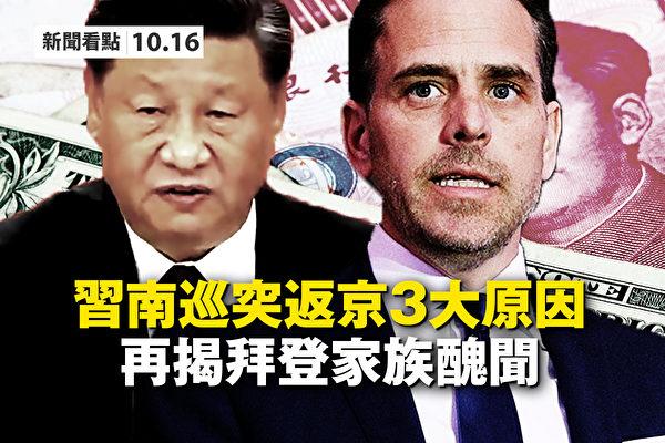 【新聞看點】習突返京或3原因 拜登家醜聞連爆