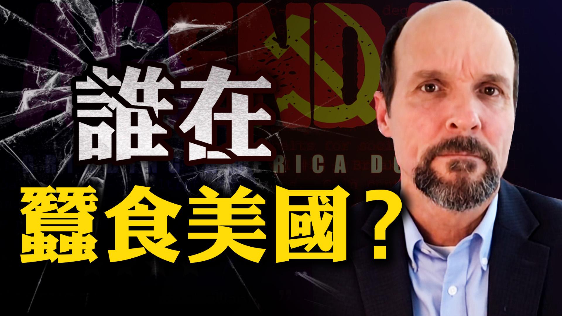 新唐人《熱點互動》節目專訪紀錄片《蠶食美國》製片人柯蒂斯·鮑爾斯(Curtis Bowers),與他探討共產主義在美國的滲透。(大紀元合成)