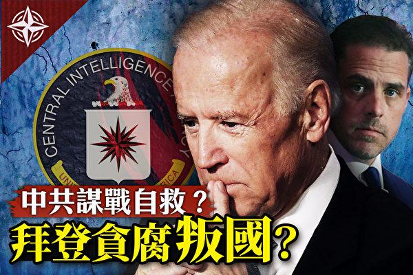 【十字路口】拜登父子贪腐叛国?7大疑问3聚焦