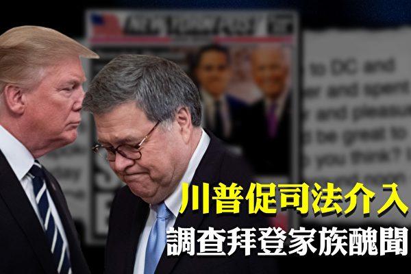 【新唐人晚间新闻】川普促司法部查拜登家丑闻