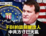 【必赢看点】FBI约谈关键证人 中共方寸乱?