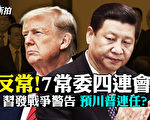 【拍案惊奇】预期川普连任?北京发战争威胁