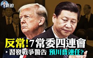【拍案驚奇】預期川普連任?北京發戰爭威脅