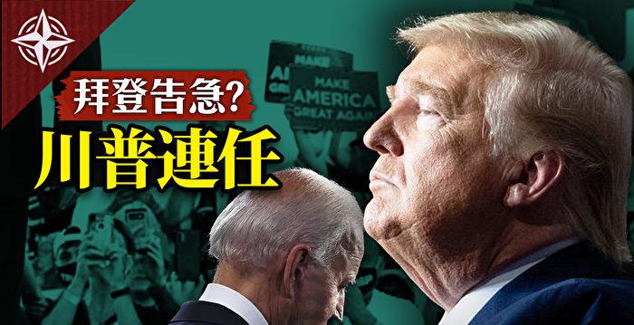 【十字路口】美大選倒計時 9大理由川普或連任