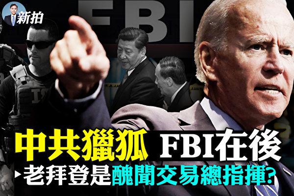 【拍案惊奇】中共猎狐FBI跟踪 台海准战争状态?