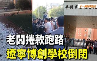 【一線採訪視頻版】老闆捲款跑路 遼寧博創學校倒閉