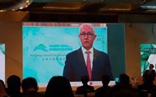 澳前总理:中共日趋蛮横 民主国家应捍卫自由