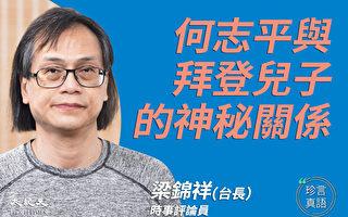 【珍言真語】梁錦祥:拜登醜聞曝中共靠港漂白