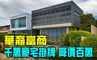 【澳洲新闻热点10.29】华裔富商豪宅 降价百万