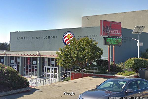 以疫情為理由 舊金山洛威高中2021學年招生抽籤