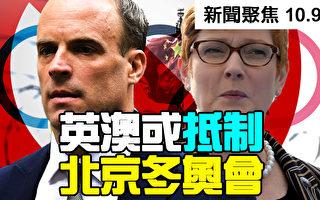 【新闻聚焦10.9】英国澳洲考虑抵制北京冬奥会