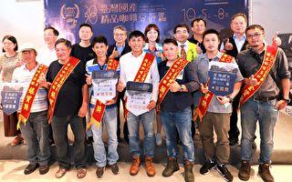 2020台湾精品咖啡豆评鉴 最大赢家嘉义县