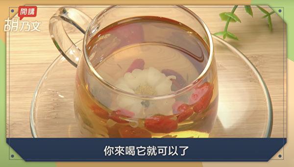 护眼药膳:枸杞菊花茶,常用的明目茶饮。(胡乃文开讲提供)