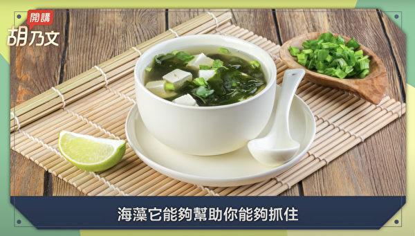 护眼药膳:海带汤,含海藻酸,能抓住护眼营养素。(胡乃文开讲提供)