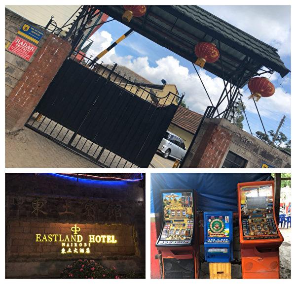 在肯雅的東土酒店及滿街大小店舖的老虎機。賭場背後被指有國企或者駐外中共使館支持,中國人每天晚上騎著電單車或開著汽車來收裏面的錢。(受訪者者提供)