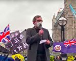 伦敦集会 罗杰斯:英府应施压中共 救12港人