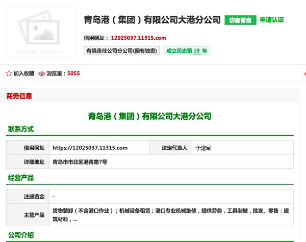 青岛港大港公司地址为青岛市市北区港青路7号。(网页截图)