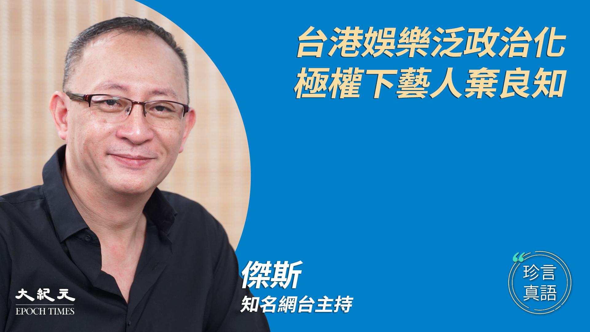 【珍言真語】傑斯:望港台藝人能堅守價值觀