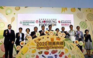 南台灣最專業食品盛會 高雄食品展盛大開幕