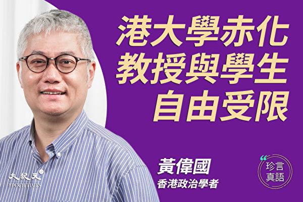 【珍言真语】黄伟国:港八大学遭赤化 分三类型