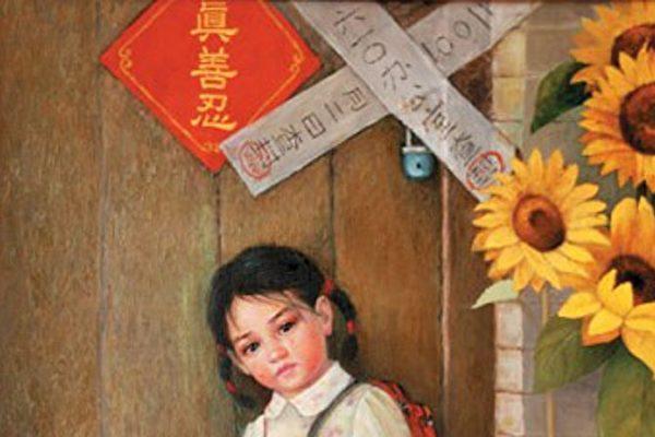 奶奶修法轮功 四岁孙子受株连被禁入幼儿园