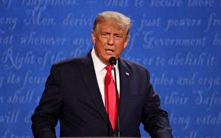 【名家专栏】美国应再选川普当总统 5个理由