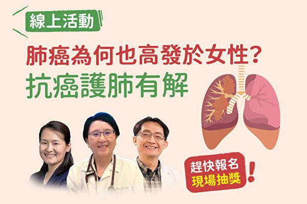 """""""肺癌为何也高发于女性?抗癌护肺有解""""线上活动。(健康1+1/大纪元)"""