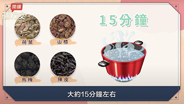 """自制""""去油解腻茶""""来搭配烤肉,取代一般的含糖饮料,减少身体的负担。(胡乃文开讲提供)"""