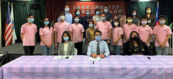 橙侨中心为侨青赴台读书 办i台湾线上开讲