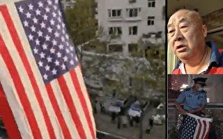 【一線採訪】青島翁掛五國國旗 高呼獨裁必亡