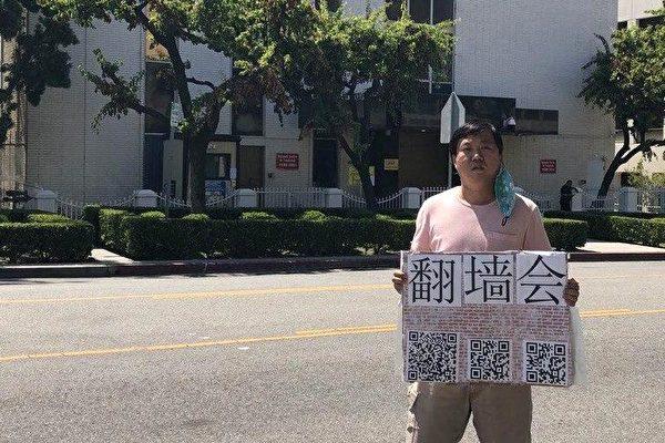 加州華人創「翻牆會」向大陸人傳自由資訊