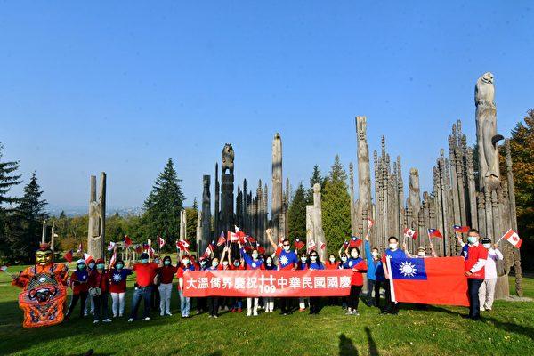 大溫台僑聯合會慶祝雙十國慶 四場快閃
