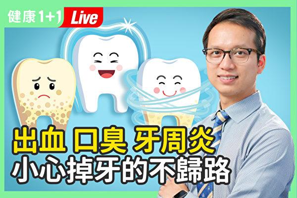 牙龈流血、口臭,是牙周病的重要警讯。(健康1+1/大纪元)