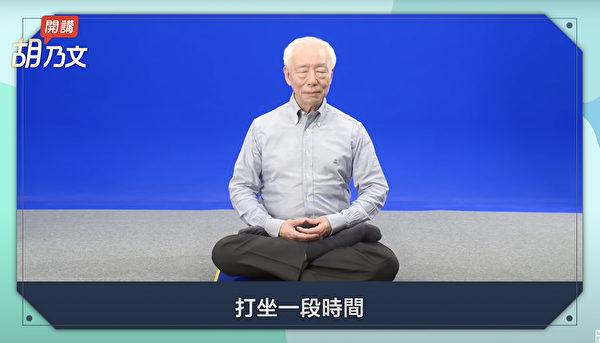 精神的调养是养生的重要环节。最基本的方法,就是打坐。(胡乃文开讲提供)