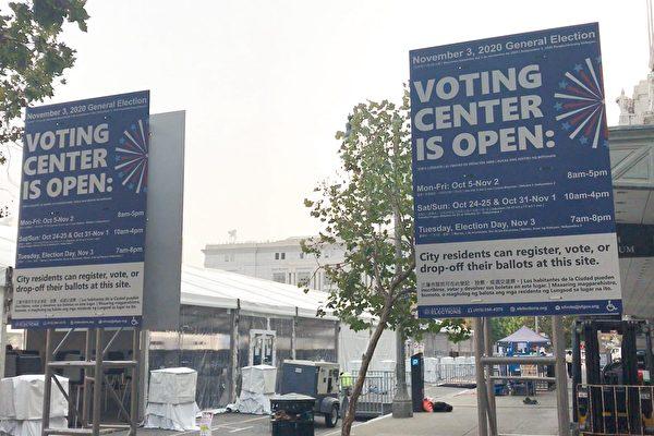 旧金山户外投票中心 本周一开放