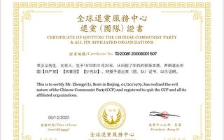 钟原:美颁新规 中共党员家属或成劝退新助力