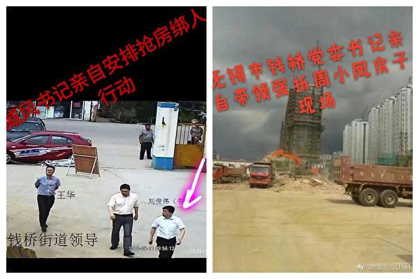無錫錢橋街道黨委書記劉俊偉和拆遷辦主任王華親自帶人強拆,綁架周小鳳一家八口。(受訪者提供)