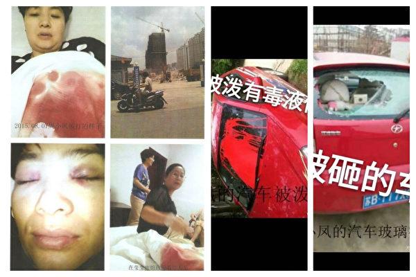 圖為無錫訪民被毆打逼遷,眼睛被打得青腫,血染床單。車被砸。(受訪者提供)