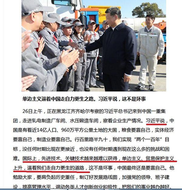 2018年9月26日,習近平到齊齊哈爾考察中國一重集團時公開說,國際先進技術「難以獲得」,中共不得不「自力更生」。(《人民日報》網頁截圖)