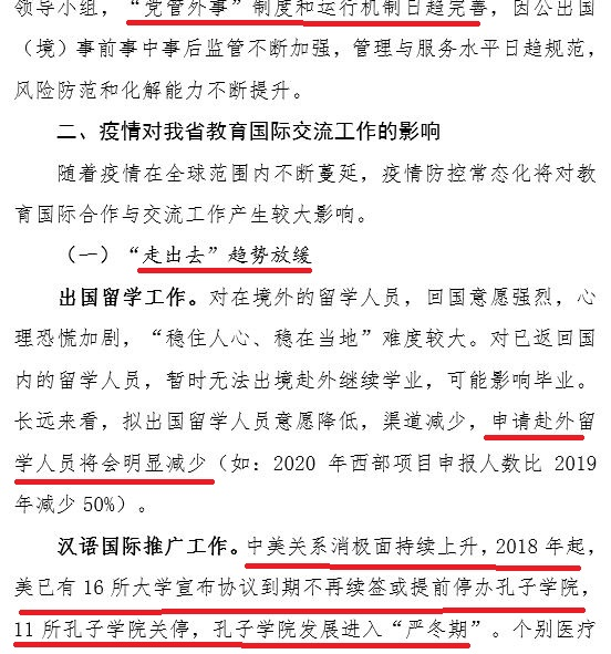 2020年6月11日,中共甘肅省教育廳副廳長徐宏偉在幹部培訓講座上,披露了中共對外交流遭重挫的一些內幕。圖為講話文件截圖。(大紀元)