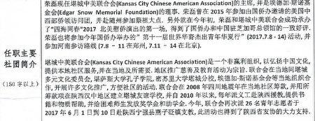 中共駐芝加哥總領館附上的,堪城中美聯合會主席榮磊的個人信息。圖為文件截圖。(大紀元)