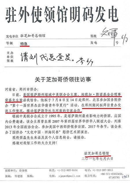 2017年7月6日中共駐芝加哥總領館明碼發電給河南省和鄭州市僑辦,通報說一名美國僑領將赴華活動,要求當地政府予以接待。(大紀元)