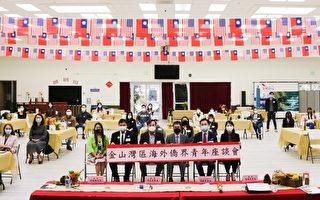 海外僑界青年座談會 談創業房產理財