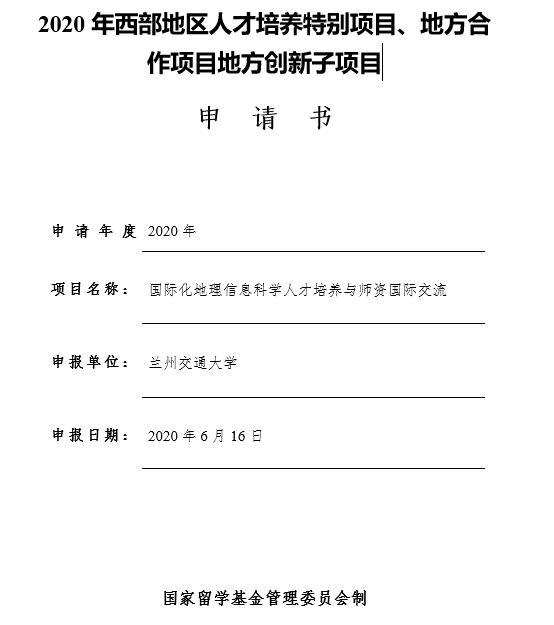 2020年6月16日,蘭州交通大學向中共國家留學基金管理委員會申報「地方創新子項目」。圖為申報文件截圖。(大紀元)