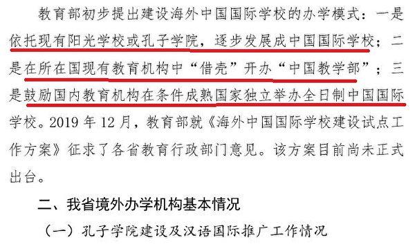甘肅省教育廳2020年6月《海外中國國際學校建設有關情況》截圖。(大紀元)