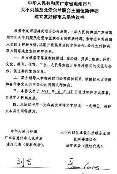 2018年中共廣東省惠州市政府與英國伍斯特郡簽署友好郡市關係協議,協議中並無任何與台灣有關的條款。圖為協議截圖。(大紀元)
