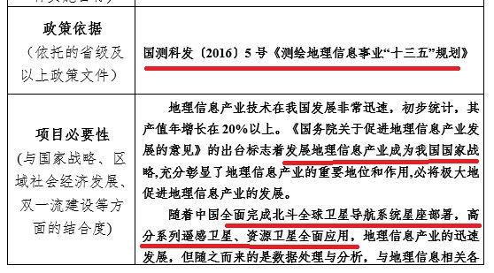 蘭州交大在申報書中強調,發展地理信息產業已成為中共「國家戰略」;隨著中共全面完成「北斗」的部署,地理信息相關人才緊缺。(大紀元)